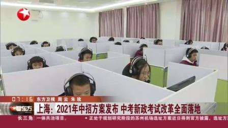 视频|上海: 2021年中招方案发布 中考新政考试改革全面落地