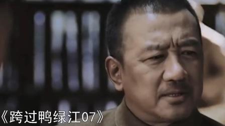 《跨过鸭绿江07》王牌,彭总霸气