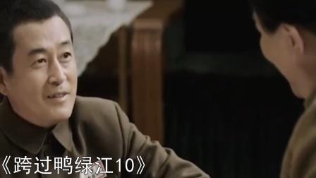 《跨过鸭绿江10》抗美援朝第一战役,消灭敌人1.5万人