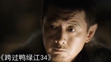 《跨过鸭绿江34》你们是军人,快回去战斗