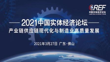 2021全球经济信心指数发布 2021中国实体经济论坛