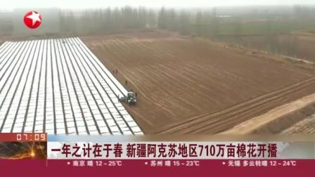 视频|一年之计在于春 阿克苏地区710万亩棉花开播