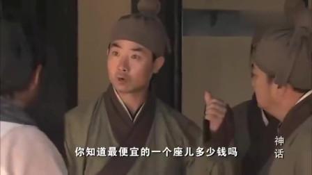 神话:小川想赶走要饭的,结果发现对方是刘邦,小川瞬间变了脸