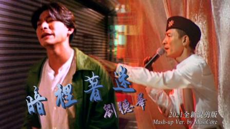 2021全新混剪:刘德华《暗里着迷》最经典的华式情歌,旋律太动听