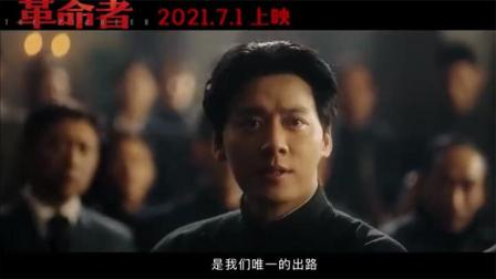 《革命者》发布首支预告!张颂文李易峰主演,献礼建党一百周年