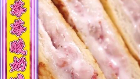 咬一口莓莓酸奶吐司,这份微甜,像极了恋爱的感觉!