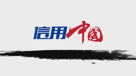 信用中国 姜涛