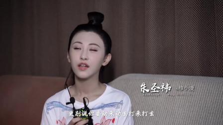 《漂亮书生》花絮:朱圣祎称拍打戏还好,就是太热了受不了
