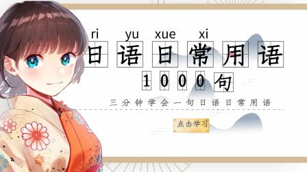 初学者如何学习日语?日语日常用语1000句,三分钟学会一句日语日常用语