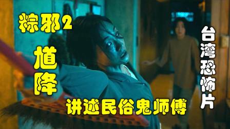 解说台湾悬疑电影排行榜22名粽邪2,钟馗大战泰国邪神,恐怖升级