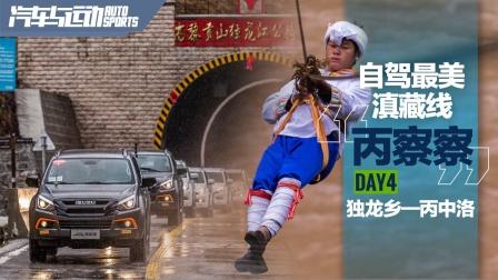 """滇藏冷门路线之 Day4丙察察起点""""香巴拉""""丙中洛"""