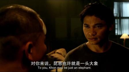 冬荫功2:拳霸天下:麻痹我直接笑喷了