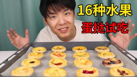 """试吃""""16种水果口味""""自制蛋挞,到底哪种口味最好吃?"""