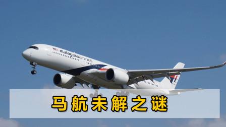 法国记者声称:美军击航MH370,飞机上有运往中国的电子设备