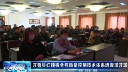 开鲁县红辣椒全程质量控制技术培训班开班