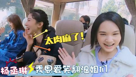 浪姐杨丞琳秀恩爱:镜头前直呼李荣浩老公!现场爆料二人婚后生活