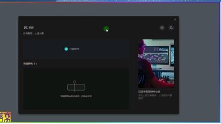剪映零基础入门视频:专业电脑版安装及登录抖音方法
