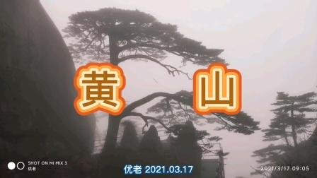 中国安徽黄山