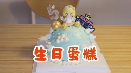 自制生日蛋糕,送给我最最最爱的宝贝,愿他永远快乐!