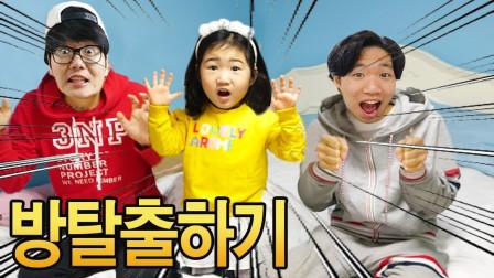 韩国小萝莉宝蓝和柯南玩密室脱逃游戏!爸爸开心到不想出去了!