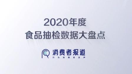2020年度食品抽检数据大盘点