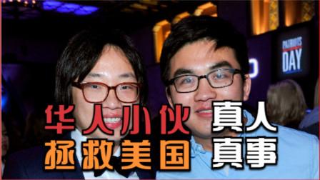 看911后美国最大恐怖,怎样被来自东北大学的华人小伙孟盾搞定