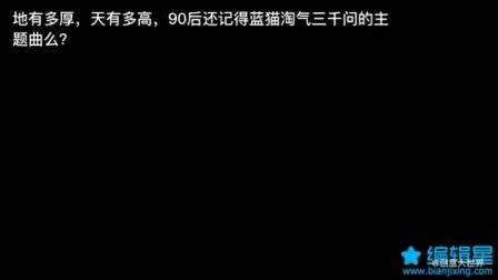 """童年回忆!蓝猫淘气三千问主题曲""""地厚天高""""!。"""