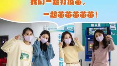 MV 我们一起打疫苗,一起苗苗苗苗苗~#MV #疫苗 #疫苗接种 #日照