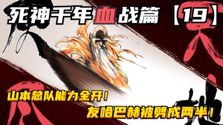 神千年血战彩漫【19】山本总队能力全开,友哈巴赫被劈成两半!