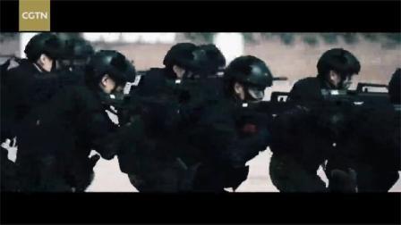 正片来了!第四部反恐纪录片《暗流涌动—中国反恐挑战》