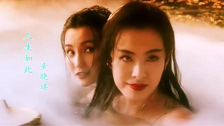 《青蛇》插曲,当26岁的王祖贤和29岁的张曼玉相遇,谁最妩媚呢?