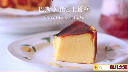 巴斯克重芝士蛋糕来咯!浓郁顺滑的芝士搭配焦香的脆皮,好吃到爽