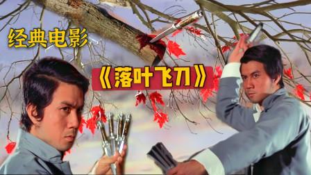 邵氏老片《落叶飞刀》独创落叶飞刀绝技,勇斗恶霸雪恨!
