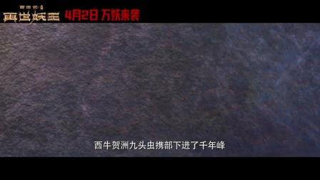 【西游记之再世妖王】电影完整版在线观看3_4