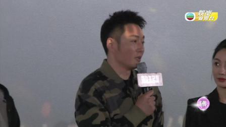 【TVB娱乐新闻台】《浴血無名川》舉辦首映禮
