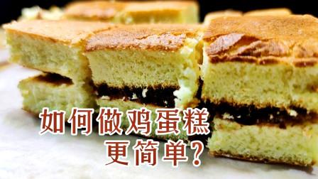 怎样做鸡蛋糕?面点师教你做法,简单易学,零基础也能做