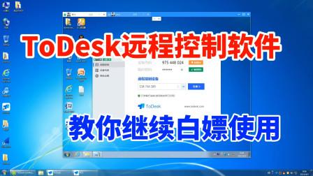 不限速的ToDesk远程控制软件收费了?多台电脑教你如何免费使用