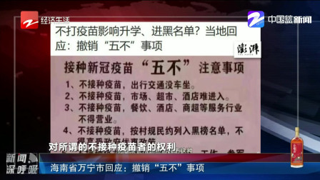 """海南省万宁市回应:撤销""""五不""""事项"""