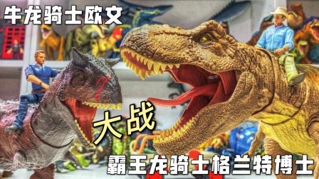 侏罗纪世界恐龙玩具 牛龙骑士大战霸王龙骑士!