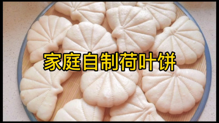 荷叶饼家常做法,蓬松暄软,造型漂亮,夹肉夹菜都好吃!