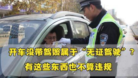 """开车没带驾照属于""""无证驾驶""""?提醒:有这些东西也不算违规"""