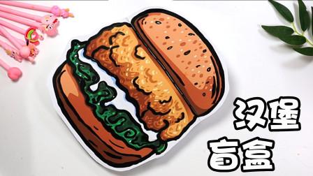 拆自制的汉堡盲盒,每层都是一个盲袋,敲可爱