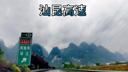 汕昆高速,广西河池市宜州区,怀远镇