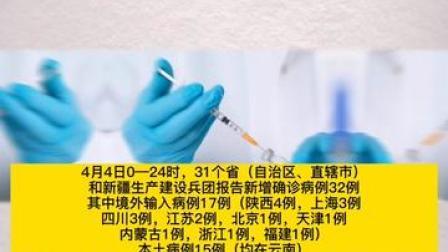 4月4日,31省区市新增确诊病例32例,其中本土15例,均在云南#新冠肺炎