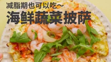 减脂期也可以吃~海鲜蔬菜披萨