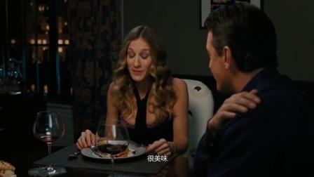 欲望都市2:夫妻两在家中浪漫就餐,老婆说是不用给小费