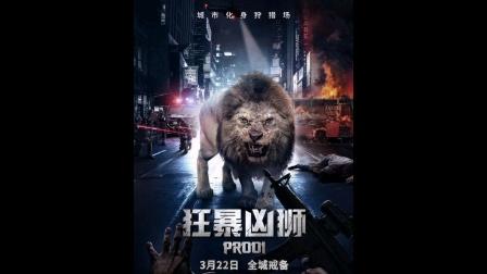 #怪兽科幻电影#《狂暴凶狮》当有一只几百斤重的狮子出现在路上,你会怎样呢?