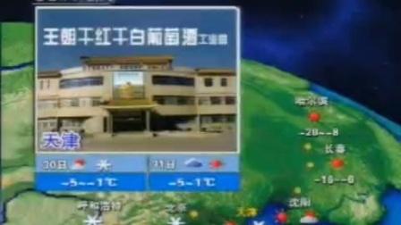2006.12.29天气预报