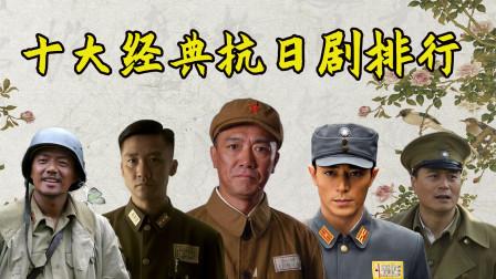 十大经典抗日剧排行,《亮剑》并不能排第一!