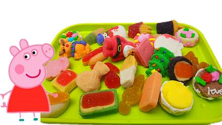 小猪佩奇的各种软糖,小蛋糕寿司等